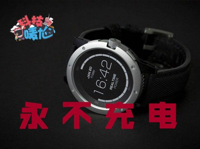 科技OMG:永不充电的智能手表