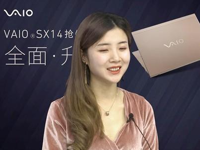 VAIO SX14全面升级抢先看直播回顾