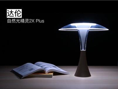 源于自然的设计 达伦自然光精灵2X Plus评测