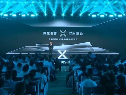 原生智能·空间革命 欧瑞博2020全宅智能战略新品发布会
