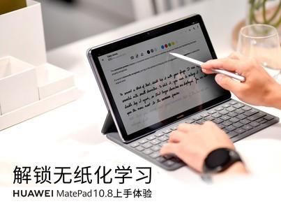 解锁无纸化学习 华为MatePad 10.8 上手体验