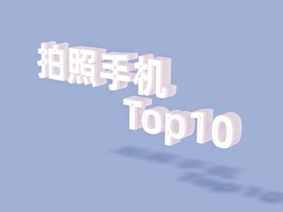 2020上半年拍照手机Top10