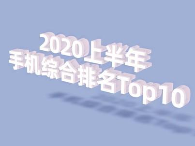 2020上半年手机综合排名ToP10